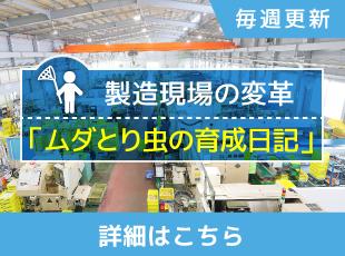 製造現場の変革「ムダとり虫の育成日記」坂井製作所ブログ